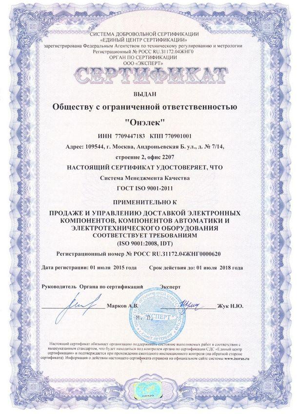 Сертификат  соответствия ISO 9001-2008, IDT