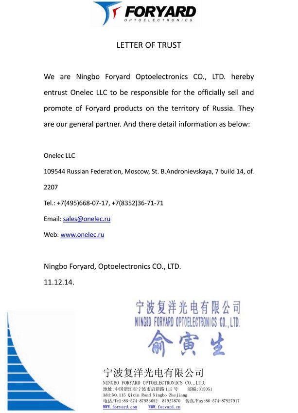 Дистрибьюторское соглашение с компанией Foryard