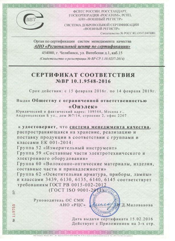 Сертификат соотвествия №ВР 10.1.9548-2016