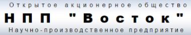 Производитель АО « НПП «Восток»