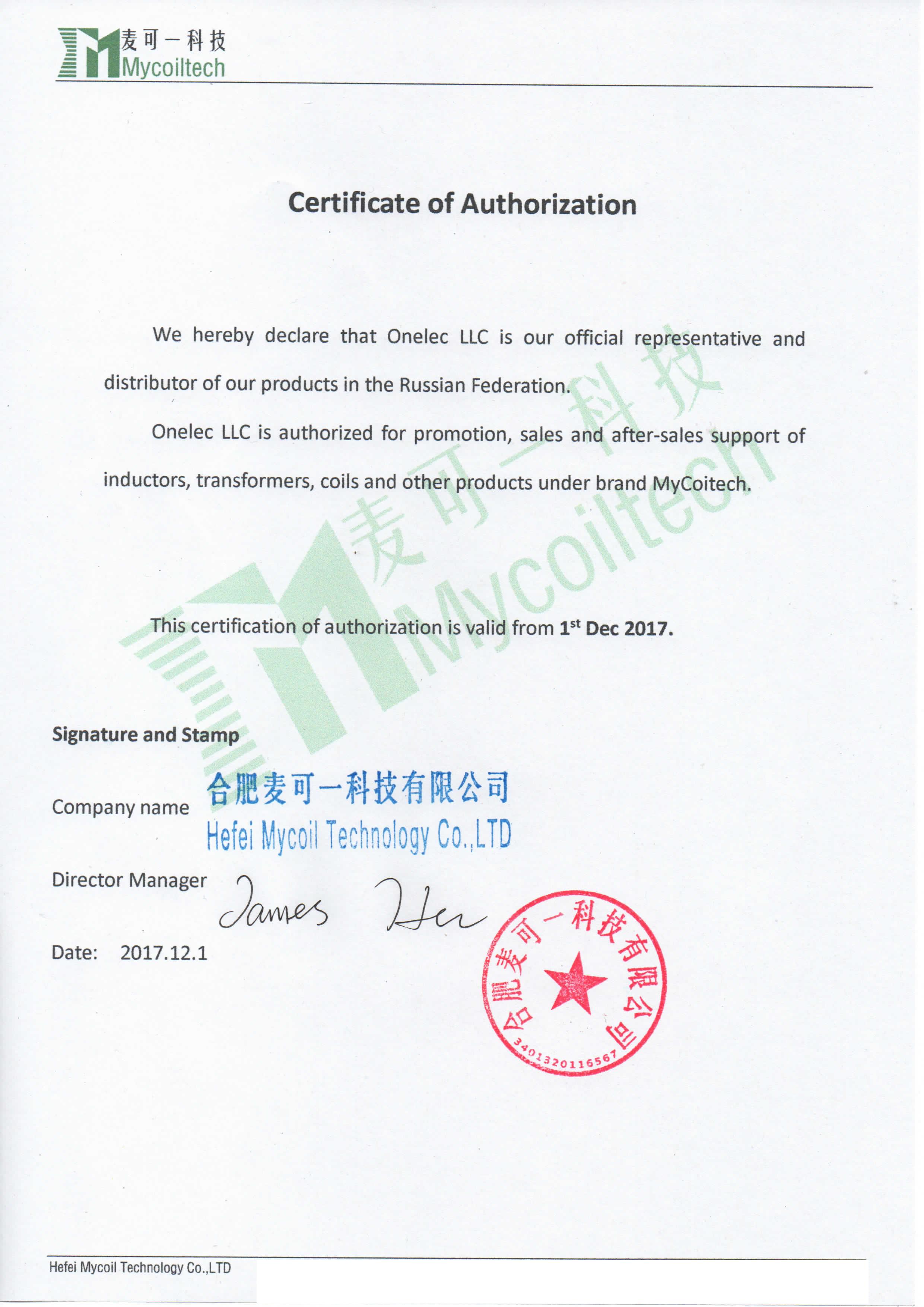 Дистрибьюторское соглашение с компанией Shinhom