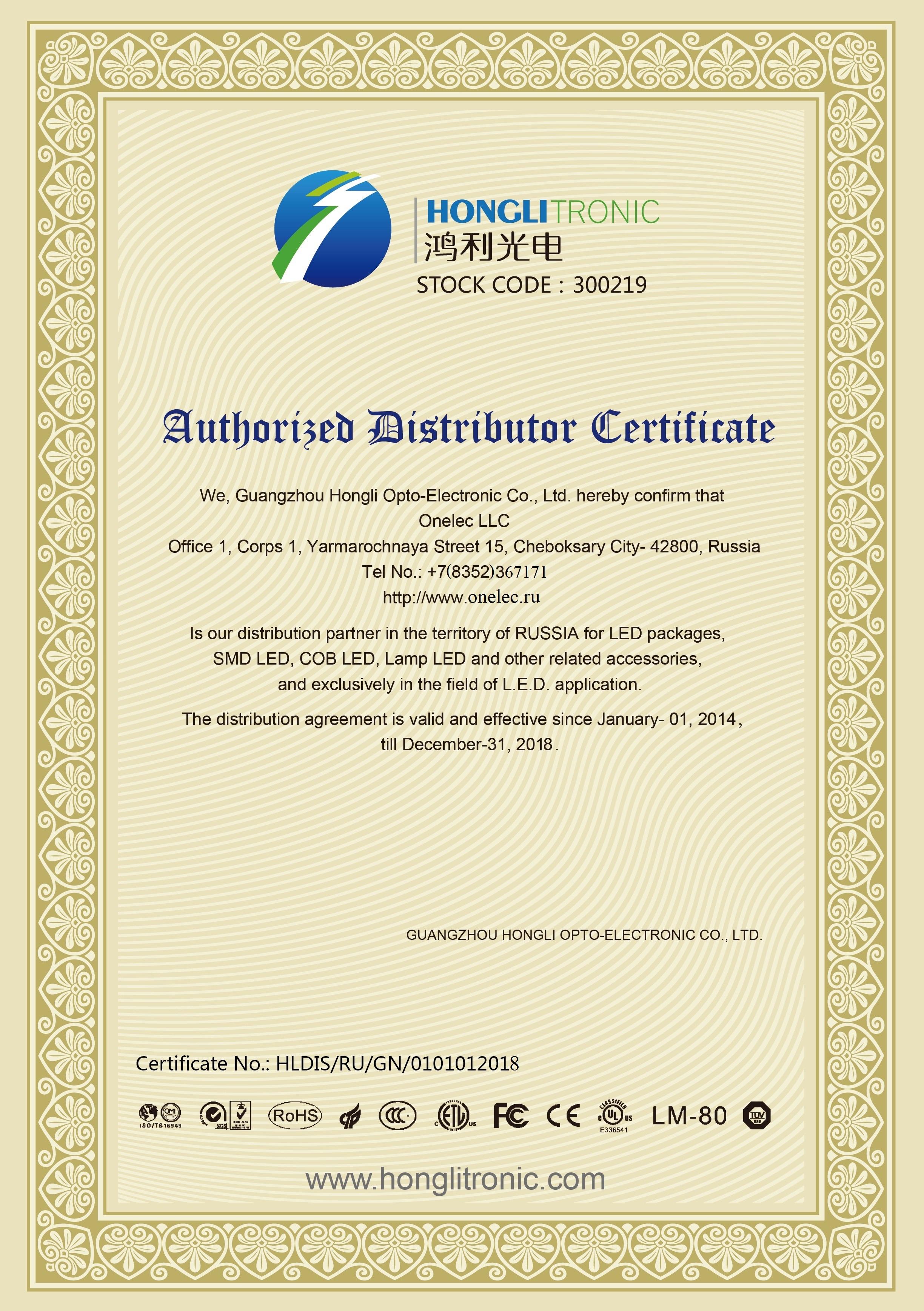 Сертификат о дилерстве компании с заводом Tadiran Batteries