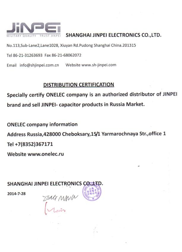 Дистрибьюторское соглашение с заводом Shanghai Jinpei Electronics