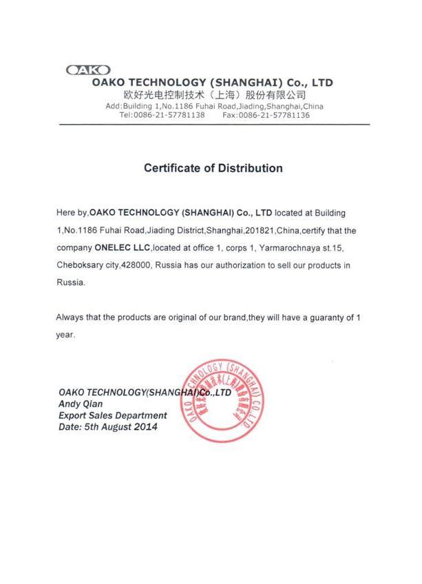 Дистрибьюторское соглашение с компанией Oako Technology